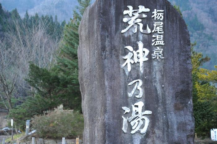 初冬の奥飛騨へ_a0049296_18225083.jpg
