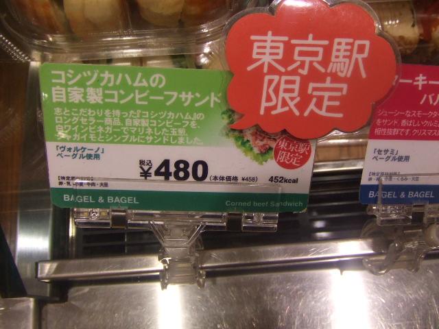 B&B コシヅカハムの自家製コンビーフサンド_f0076001_0292565.jpg