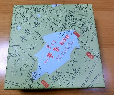 麻布青野総本舗(江戸からの和菓子)_c0187004_8555218.jpg
