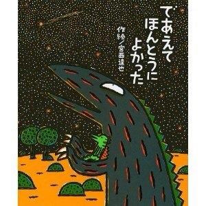 おススメ絵本♪_b0251421_10211347.jpg