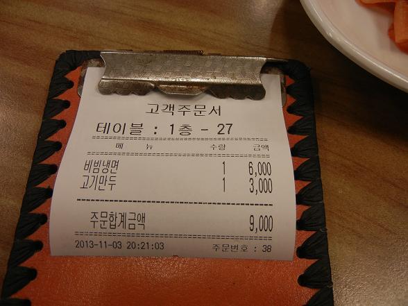 ビビン冷麺とマンドゥー_b0129725_16260900.jpg