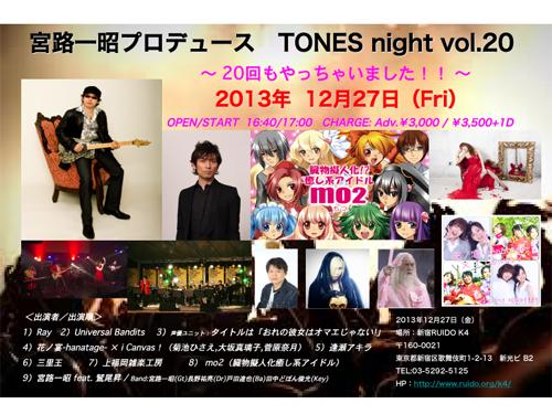 宮路一昭プロデュース「TONES night vol.20~ 20回もやっちゃいました!!~」開催決定!_e0025035_19552847.jpg