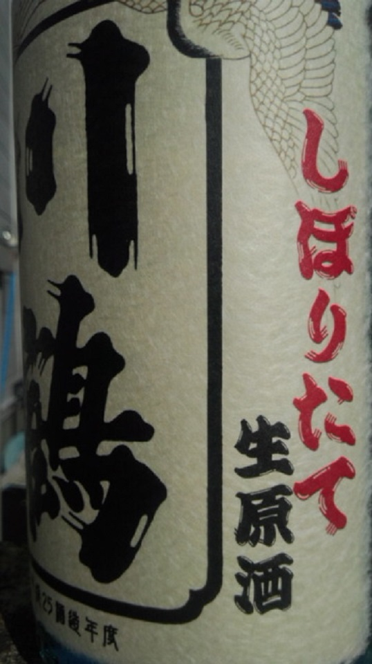 【日本酒】 川鶴 しぼりたて 仕込み第一号 生原酒 讃岐オオセト 限定 新酒25BY_e0173738_11352462.jpg