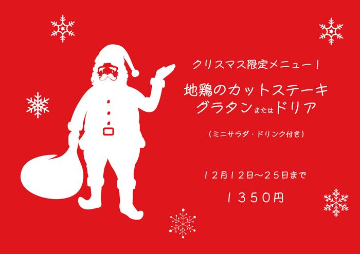 今年もクリスマス限定メニューをどうぞ!_e0143643_15354347.jpg
