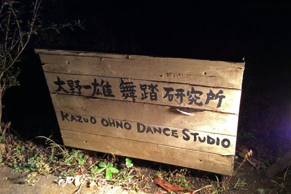 大野一雄舞踏研究所の稽古に参加しました KAZUO OHNO DANCE STUDIO_f0117059_0355875.jpg
