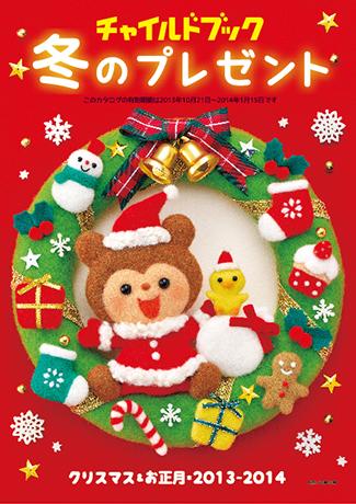 冬のクリスマスカタログ表紙半立体製作_f0131668_042234.jpg