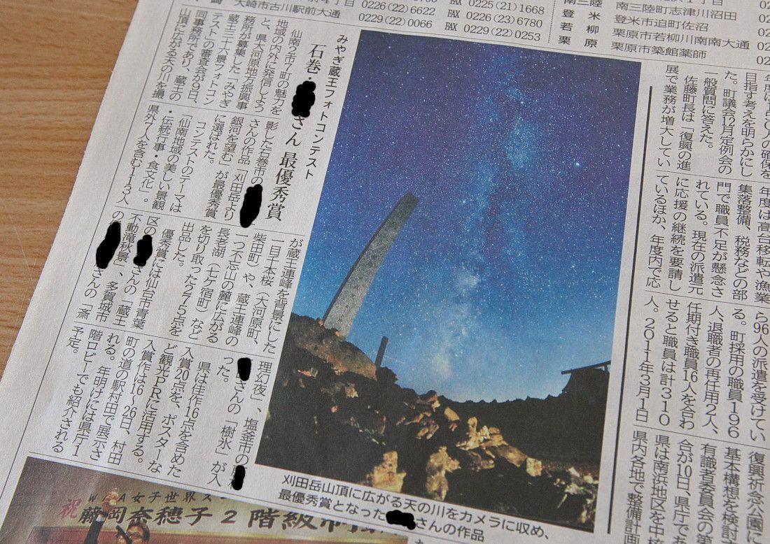みやぎ蔵王三十六景フォトコンテスト 最優秀賞_b0191074_22325717.jpg