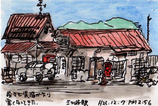 三つ峠駅_e0232277_142168.jpg