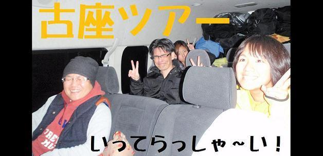 12/8-9 古座ツアー_e0115199_18480177.jpg