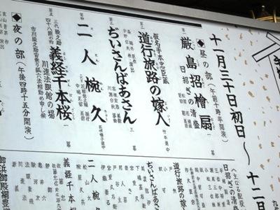 京都 南座 顔見世興行_b0122805_1744250.jpg
