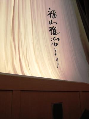 京都 南座 顔見世興行_b0122805_1753981.jpg