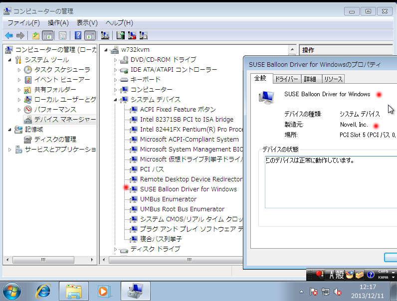 SUSE Linux 11 sp3 で KVM を使ってみた_a0056607_1081779.jpg