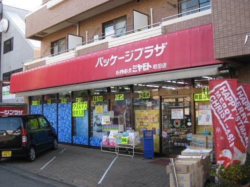 町田駅周辺を散歩_c0217931_10533379.jpg