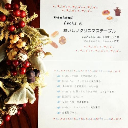 weekend booksの おいしいクリスマステーブル。_e0060555_2541475.jpg