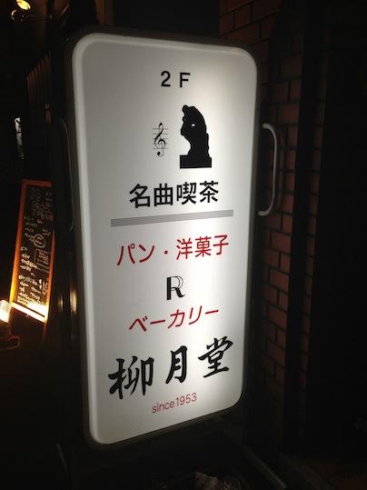 京都の名曲喫茶_d0069964_226360.jpg