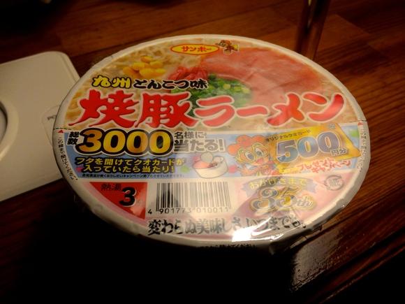 サンポー焼豚ラーメン_b0199365_2058277.jpg
