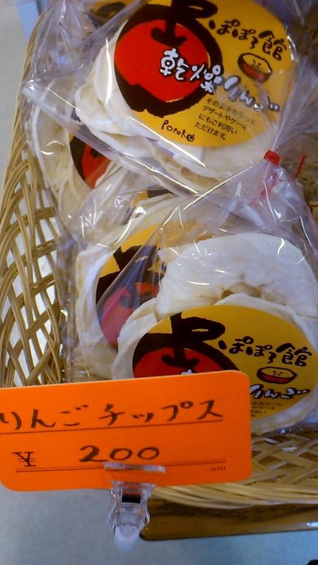 乾燥りんご、販売中_b0106766_1084188.jpg
