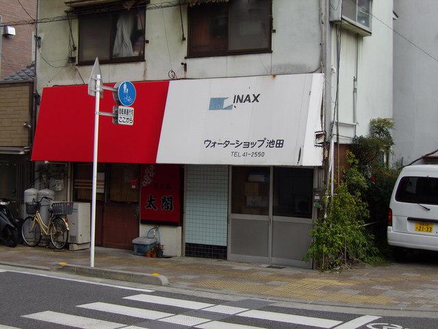 伊予鉄古町駅前_c0001670_23172225.jpg