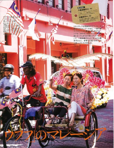 HERS1月号「古都マラッカと旬なクアラルンプールへの欲張り女子旅」_a0138976_19534828.jpg