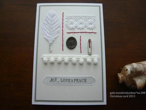 お裁縫パーツを飾りにしたクリスマスカード_d0285885_10113737.jpg