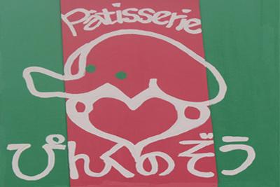 会津若松市にある本格フランス菓子のお店【ぴんくのぞう】_d0250986_11283553.jpg