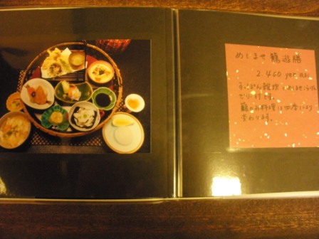 食楽亭_d0173687_16083276.jpg