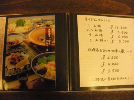 食楽亭_d0173687_16083663.jpg
