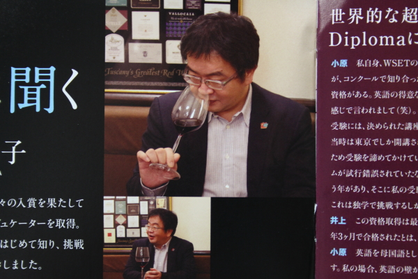 ワインスクール井上塾_e0176392_22453871.jpg