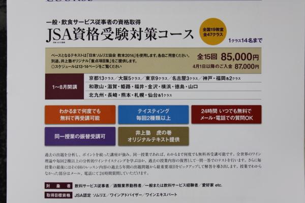 ワインスクール井上塾_e0176392_22455012.jpg