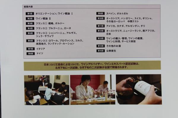 ワインスクール井上塾_e0176392_2246264.jpg