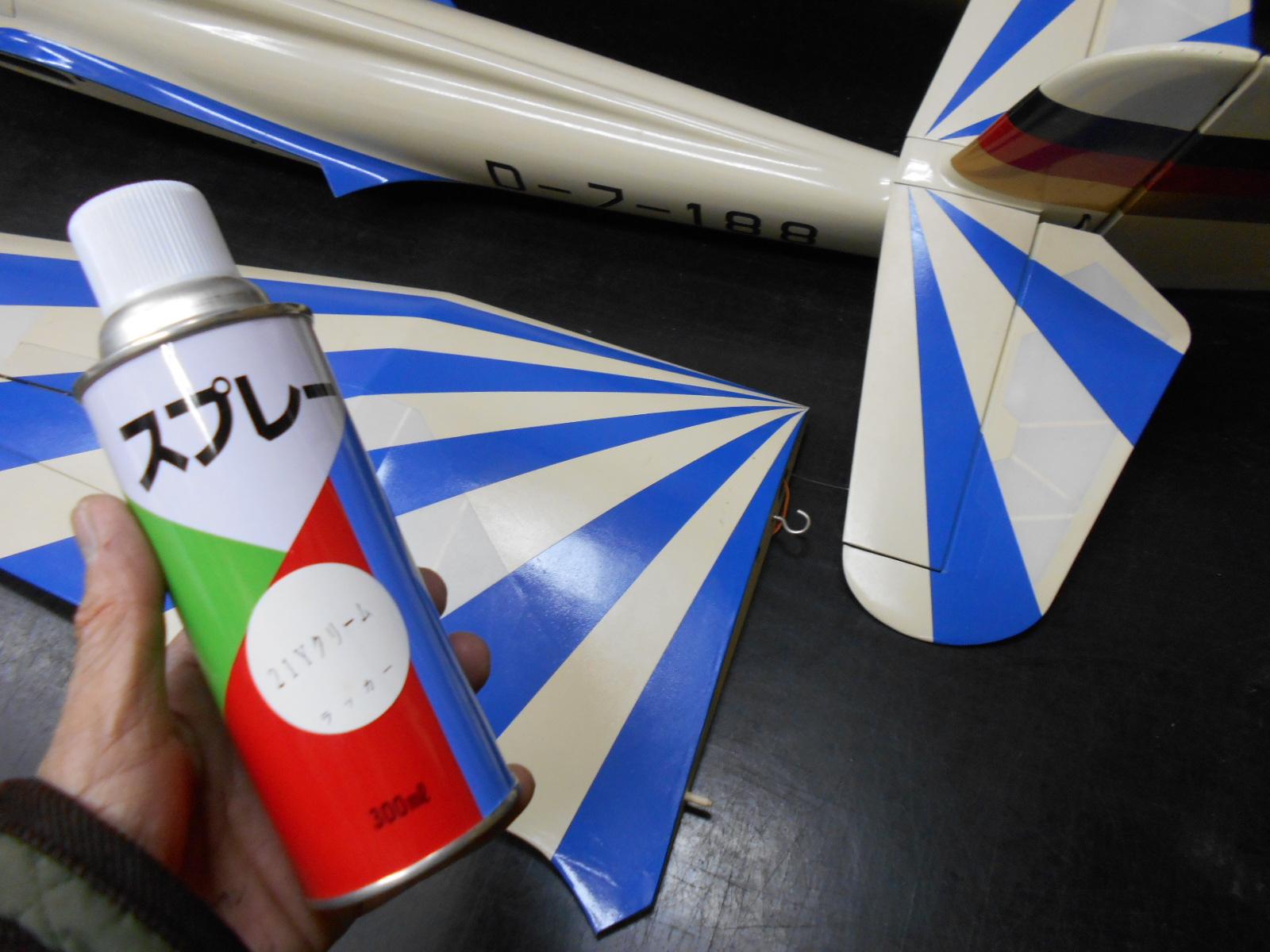 ヴィンテージ・グライダー用クリーム色スプレー_e0146402_20542718.jpg