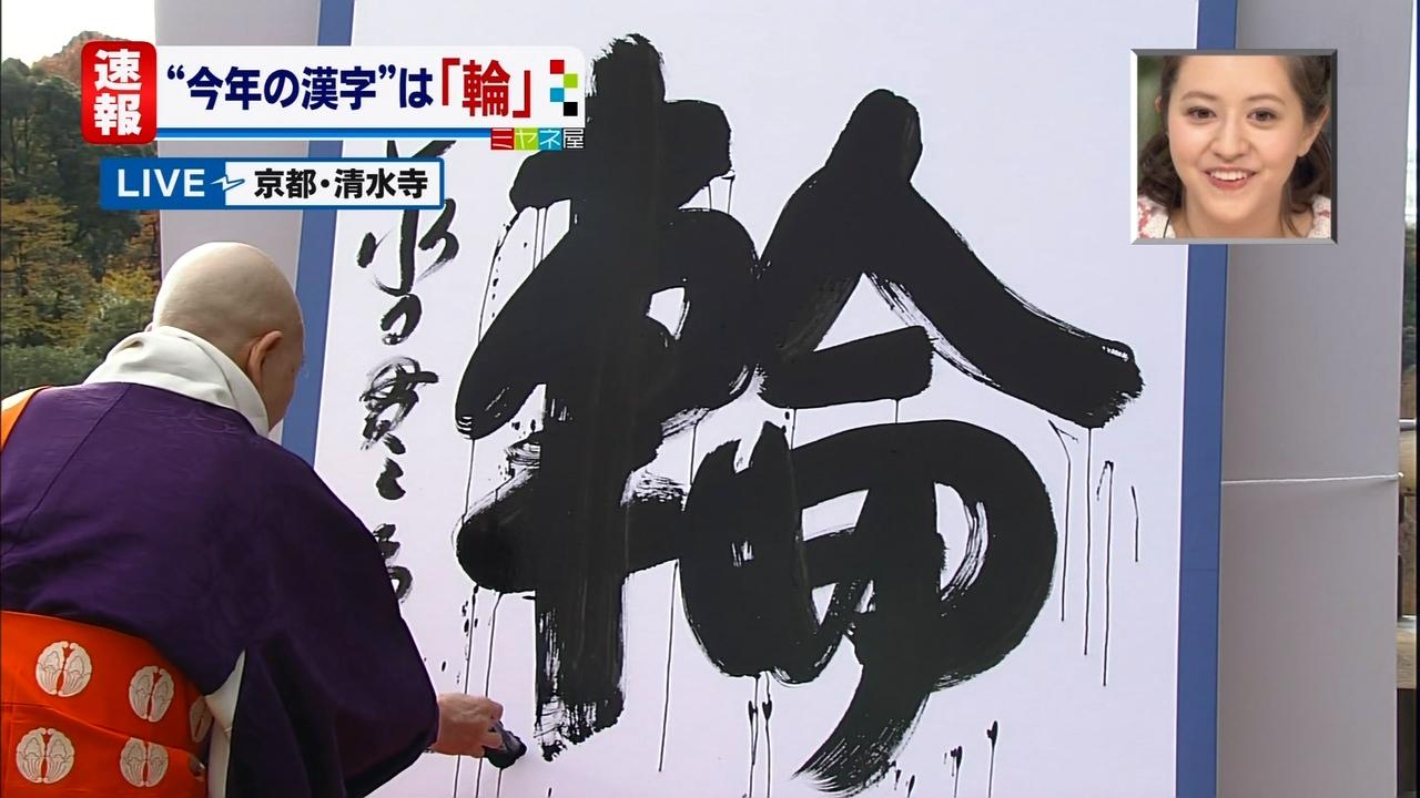 さて、今年の漢字は【輪】に決まったわけだが_b0163004_06172934.jpg