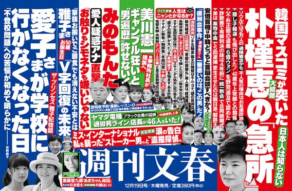 週刊文春、週刊新潮がそろって韓国・朴槿恵大統領を糾弾する大特集 マスコミの間で嫌韓が今ブーム_b0163004_06343922.jpg