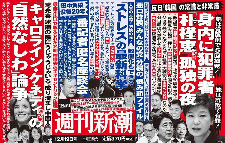 週刊文春、週刊新潮がそろって韓国・朴槿恵大統領を糾弾する大特集 マスコミの間で嫌韓が今ブーム_b0163004_06360019.jpg