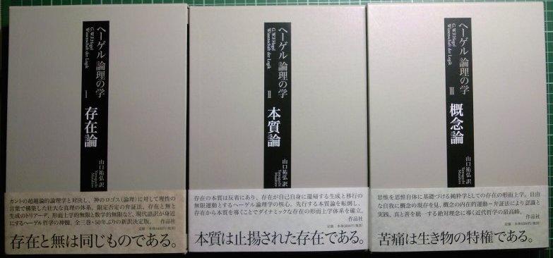 本日取次搬入:ヘーゲル『論理の学(III)概念論』、全三巻完結_a0018105_154616.jpg