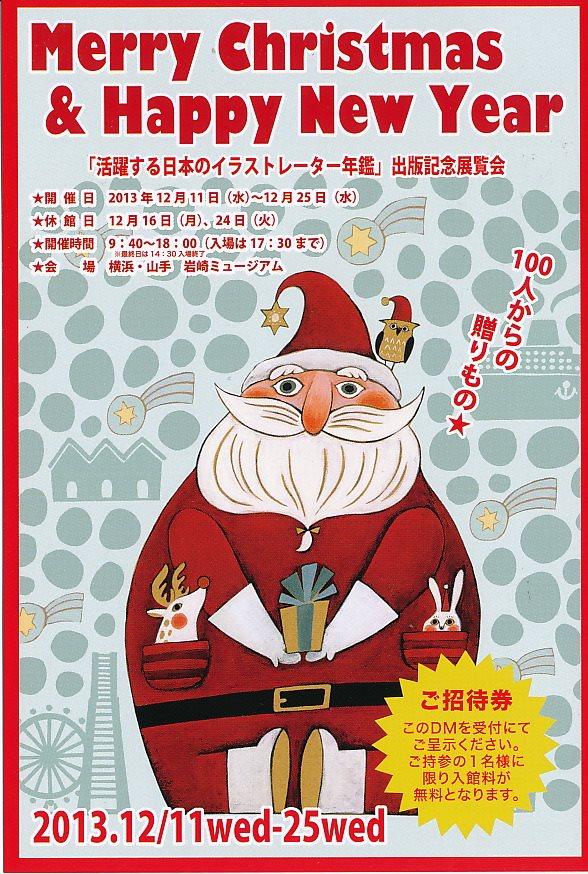 SUGAR 「Merry Chirstmas & Happy New Year 2013」@横浜山手 岩崎博物館_f0172313_3342471.jpg
