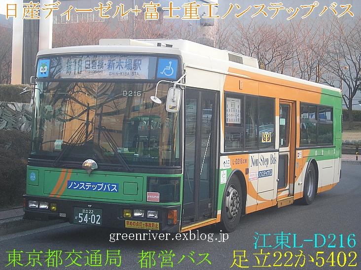 東京都交通局 L-D216_e0004218_20413392.jpg