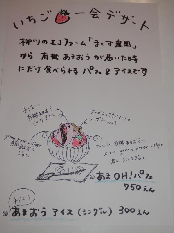新発売「あまOh!パフェ」_a0125419_23123030.jpg