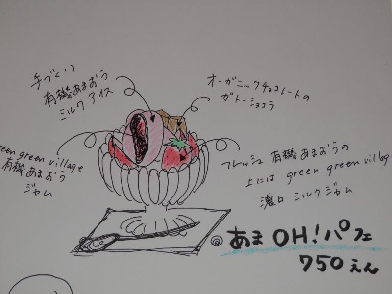 新発売「あまOh!パフェ」_a0125419_23161398.jpg