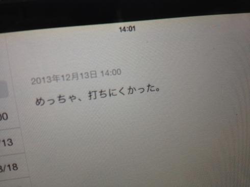 iPad用キーボード_d0085634_17170887.jpg