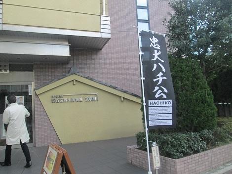 白根記念渋谷区郷土博物館・文学館の企画展示_d0183174_8231688.jpg