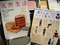 暮しの手帖 別冊 『暮らしのヒント集3』_e0045977_21122865.jpg