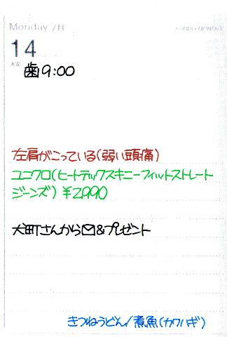 f0220714_816638.jpg