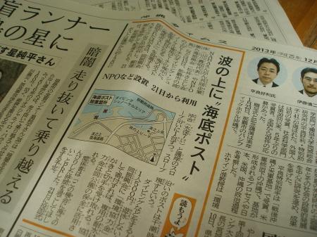 """13.12.14 """"初""""とか""""新""""とか_b0100730_2031361.jpg"""