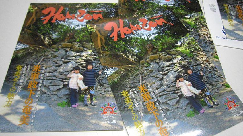 ホライゾン38号、発行〜_e0041337_18175694.jpg