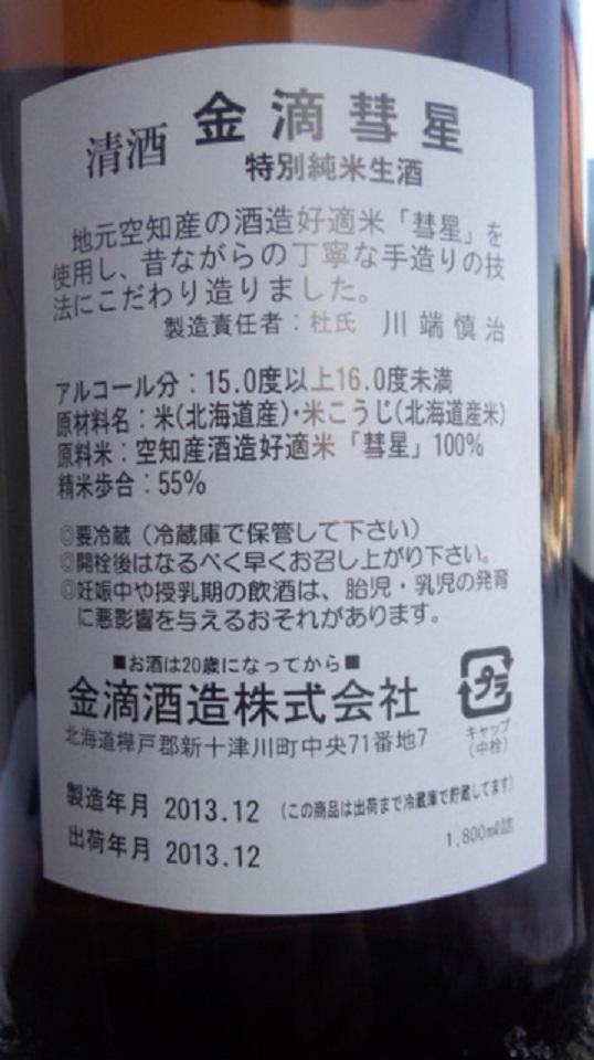 【日本酒】 金滴彗星 手造特別純米生酒 限定 新酒25BY_e0173738_1572866.jpg
