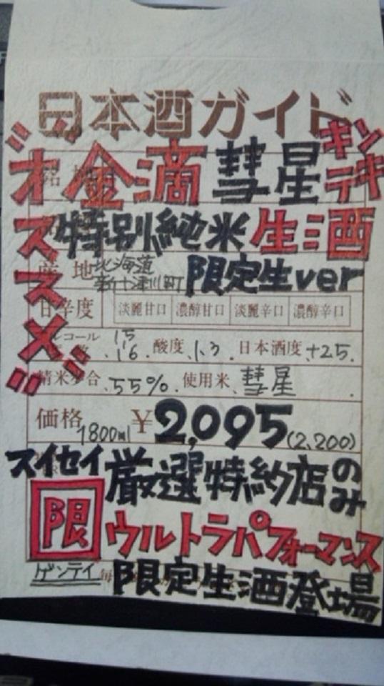 【日本酒】 金滴彗星 手造特別純米生酒 限定 新酒25BY_e0173738_1573443.jpg