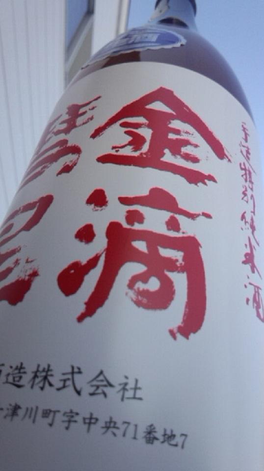 【日本酒】 金滴彗星 手造特別純米生酒 限定 新酒25BY_e0173738_157577.jpg