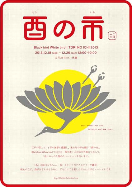 Black bird White bird 「酉の市 2013」 参加_f0142355_14563142.jpg