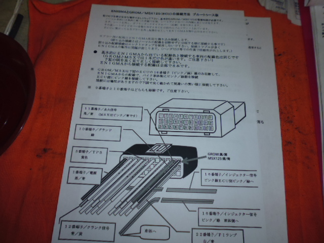 グロム インジェクションコントローラー取り付け_e0114857_19415639.jpg
